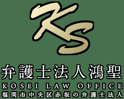 弁護士法人鴻聖   福岡市中央区赤坂の弁護士法人